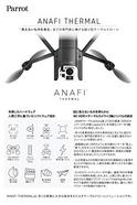 Drone PARROT Anafi Thermal